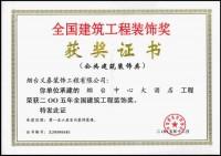 烟台中心大酒店工程获全国建筑工程装饰奖