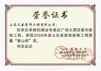 烟台华美达广场大酒店室内装饰工程获泰山杯奖