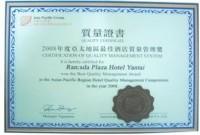 亚太地区最佳酒店质量管理奖
