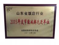 山东省饭店行业2015年度节能减排先进单位