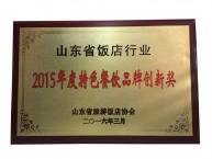 山东省饭店行业2015年度特色餐饮品牌创新奖