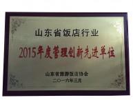山东省饭店协会2015年度管理创新先进单位