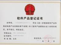 地图信息系统软件产品登记证书