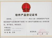 交警违法处理系统软件产品登记证书