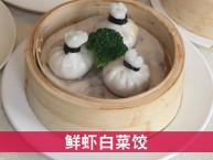 鲜虾白菜饺(广式早茶)
