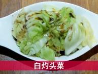 白灼头菜(广式早茶)