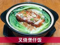 叉烧煲仔饭(广式早茶)