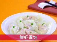 鲜虾馄饨(广式早茶)
